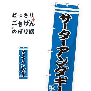 スリムサイズ サーターアンダギー のぼり旗 SNB-2681 屋台お菓子