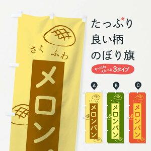 【3980送料無料】 のぼり旗 メロンパンのぼり パン屋 かわいい