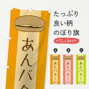 【ネコポス送料360】 のぼり旗 あんバターのぼり T63L パン屋 カフェ モーニング かわいい