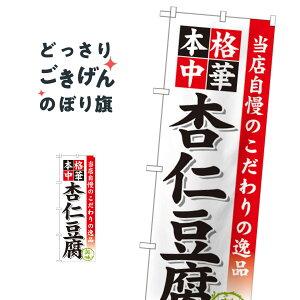 杏仁豆腐 のぼり旗 SNB-473 中華料理