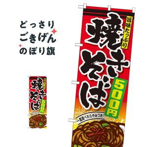 焼きそば500円 のぼり旗 SNB-598