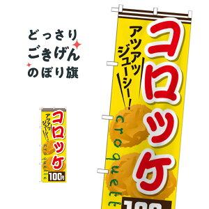 コロッケ100円 のぼり旗 SNB-633