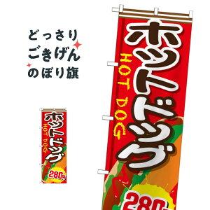 ホットドッグ280円 のぼり旗 SNB-658