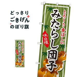 みたらし団子 のぼり旗 SNB-703 団子・串団子