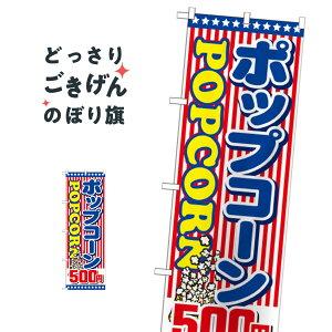 ポップコーン500円 のぼり旗 SNB-720 屋台お菓子