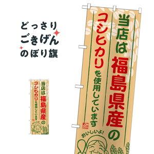 福島県産のコシヒカリ のぼり旗 SNB-893 新米・お米