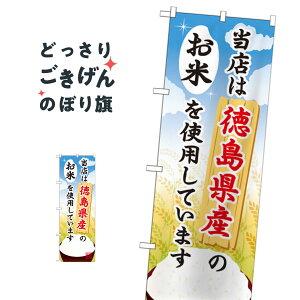 徳島県産のお米 のぼり旗 SNB-933 新米・お米