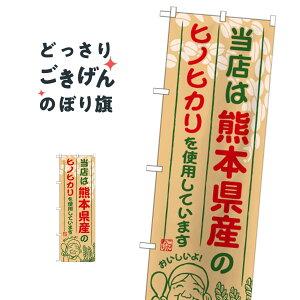 熊本県産のヒノヒカリ のぼり旗 SNB-945 新米・お米