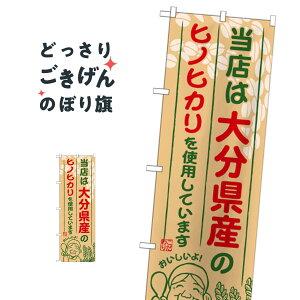 大分県産のヒノヒカリ のぼり旗 SNB-948 新米・お米