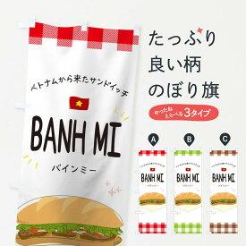 【ネコポス送料360】 のぼり旗 バインミーのぼり TJHE サンドイッチ パン