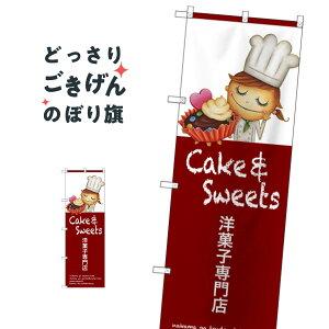 洋菓子専門店 のぼり旗 SNB-2772 洋菓子店
