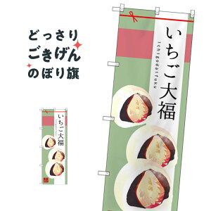 いちご大福 のぼり旗 SNB-2984 大福・大福餅