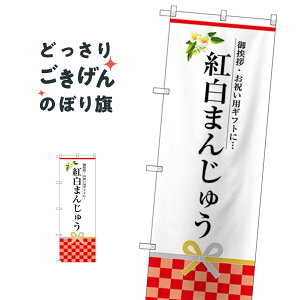 紅白まんじゅう のぼり旗 SNB-3025 饅頭・蒸し菓子