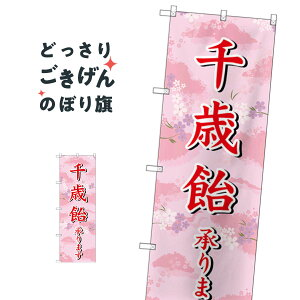 千歳飴承ります のぼり旗 SNB-3065 和菓子