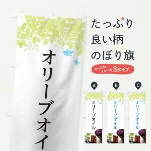 【ネコポス送料360】 のぼり旗 オリーブオイルのぼり TC3L マッサージ 加工食品