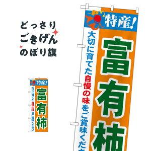 富有柿 のぼり旗 21485 果物