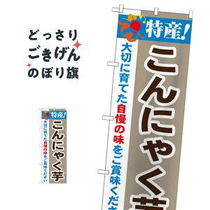 こんにゃく芋 のぼり旗 21510 野菜