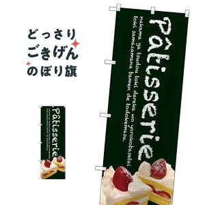 パティスリー のぼり旗 SNB-2781 Patisserie 洋菓子店
