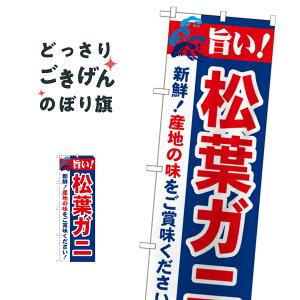 松葉ガニ のぼり旗 21643 かに・蟹