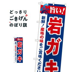 岩ガキ のぼり旗 21653 かき・牡蠣