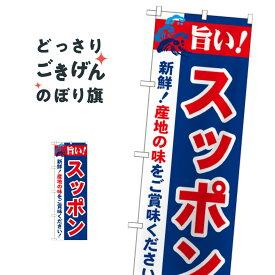 スッポン のぼり旗 21686 魚介名
