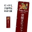 窯焼きピッツァ のぼり旗 SNB-3113 ピザ・ピッツァ