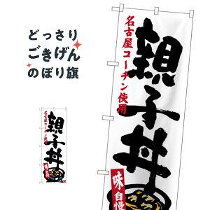 名古屋コーチン親子丼 のぼり旗 SNB-3552 丼もの