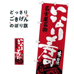 名古屋名物いなり寿司 のぼり旗 SNB-3553