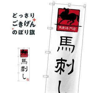馬刺専門店の馬刺し のぼり旗 SNB-3276 和食