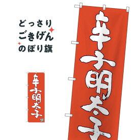 辛子明太子 のぼり旗 SNB-3330 和食