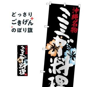 ミミガー料理 のぼり旗 SNB-3600 和食