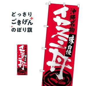 沖縄名物イカスミ丼 のぼり旗 SNB-3609 丼もの