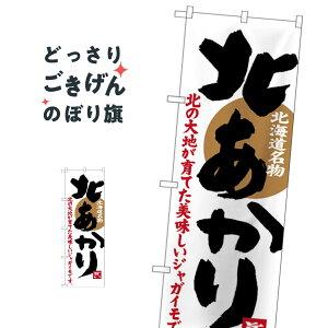 北海道名物北あかり のぼり旗 SNB-3686 野菜