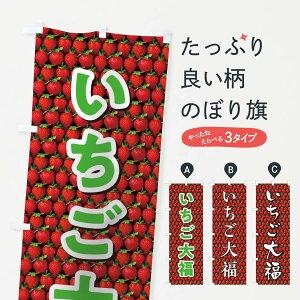 【3980送料無料】 のぼり旗 いちご大福のぼり 大福・大福餅