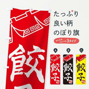 【3980送料無料】 のぼり旗 餃子のぼり 餃子・ギョーザ