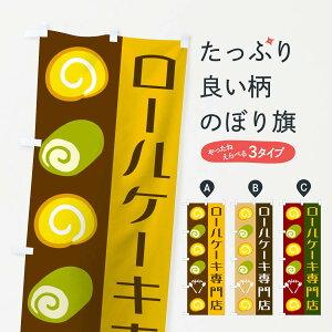 【3980送料無料】 のぼり旗 ロールケーキのぼり ロールケーキ専門店 ケーキ屋