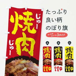 【ネコポス送料360】 のぼり旗 焼肉営業中のぼり TT8N 焼肉店