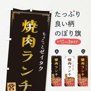 【ネコポス送料360】 のぼり旗 焼き肉ランチのぼり TT8J 焼肉 営業中 焼肉店