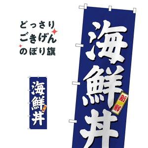 海鮮丼 のぼり旗 SNB-3797 魚介料理