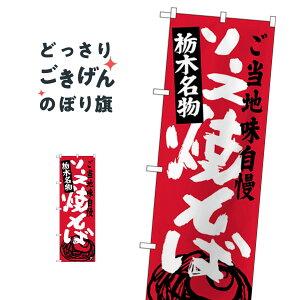 栃木名物ソース焼きそば のぼり旗 SNB-3942