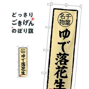 ゆで落花生 のぼり旗 SNB-3978 まめ・豆