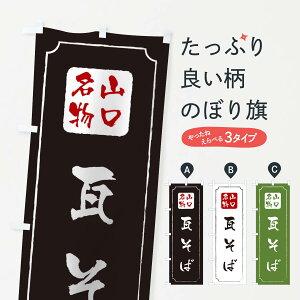 【3980送料無料】 のぼり旗 瓦そばのぼり 山口名物 そば・蕎麦