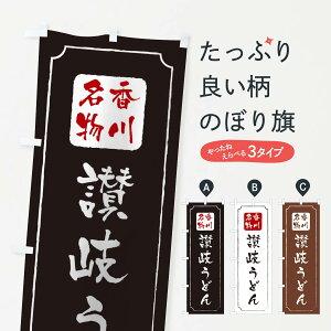 【3980送料無料】 のぼり旗 讃岐うどんのぼり 香川名物