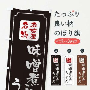 【3980送料無料】 のぼり旗 味噌煮込みうどんのぼり 名古屋名物