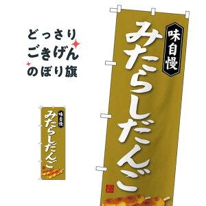 みたらしだんご のぼり旗 SNB-4026 団子・串団子