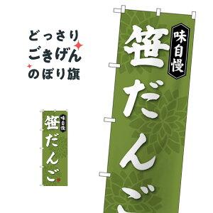笹だんご のぼり旗 SNB-4027 団子・串団子