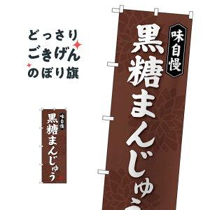 黒糖まんじゅう のぼり旗 SNB-4043 饅頭・蒸し菓子