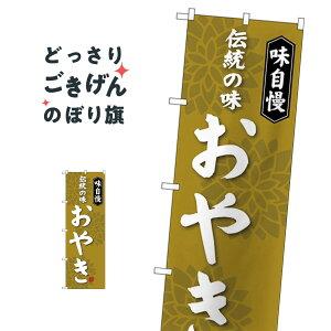 おやき のぼり旗 SNB-4049 お餅・餅菓子