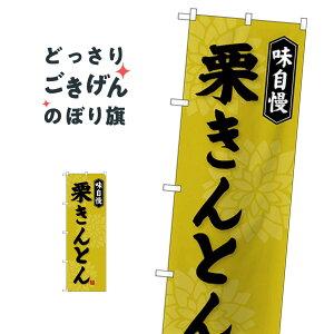 栗きんとん のぼり旗 SNB-4073 和菓子