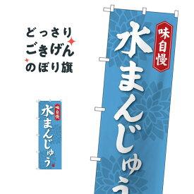 水まんじゅう のぼり旗 SNB-4082 饅頭・蒸し菓子